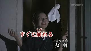 恋待ち夜雨(城之内早苗)〜MUROカラオケレッスン