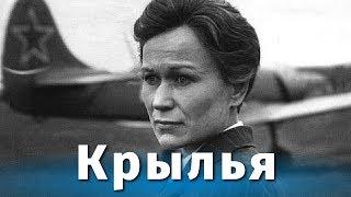 Крылья (драма, реж. Лариса Шепитько, 1966 г.)