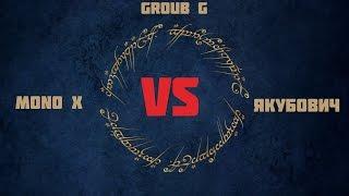 Турнир №2 по Властелин Колец:Битва за Средиземье 2 (RotWK) - (Group G) Mono X VS Якубович