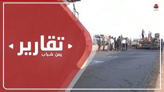 شبوة تواصل مسيرة التنمية وتفتتح ميناء قنا