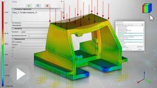 T-FLEX CAD 15 - Экспресс Анализ