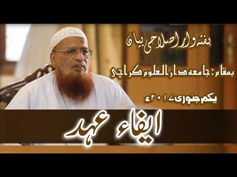 Weekly Islahi Byan by Mufti Taqi Usmani Sahib D.B in Jamia Dar ul uloom Karachi 1st January 2017