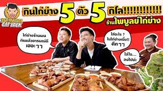 ep46-ปี1-กินไก่ย่าง-5-ตัว-5-กิโล-ไพบูลย์ไก่ย่าง-peach-eat-laek