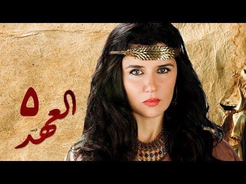 مسلسل العهد (الكلام المباح) - الحلقة الخامسة (5) - El Ahd