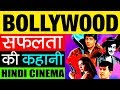 Hindi Cinema (Bollywood) की पूरी कहानी | History | First Color & Black & White Film | Oscar