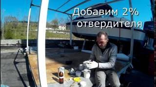 корпусной ремонт  пластикового катера(, 2016-05-24T12:24:07.000Z)