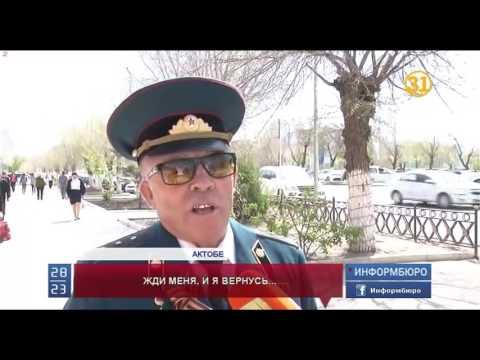 Казахстанцы поздравили ветеранов, прочитав стихотворение К.Симонова