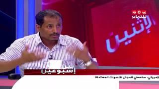 نبيل البكيري يشكف لهشام الزيادي عن منهم الاصوات المعتدلة التي قصدهم السفير الاميركي| بين اسبوعين