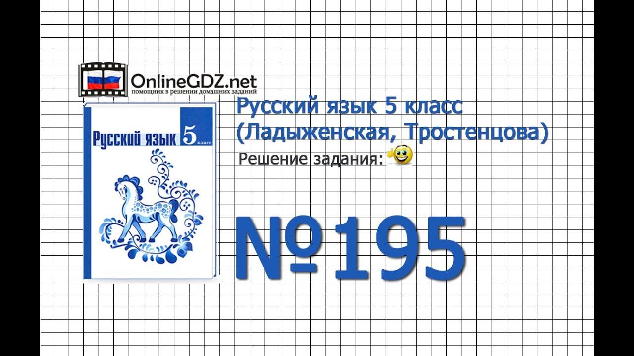 гдз по русскому 6 класс 195