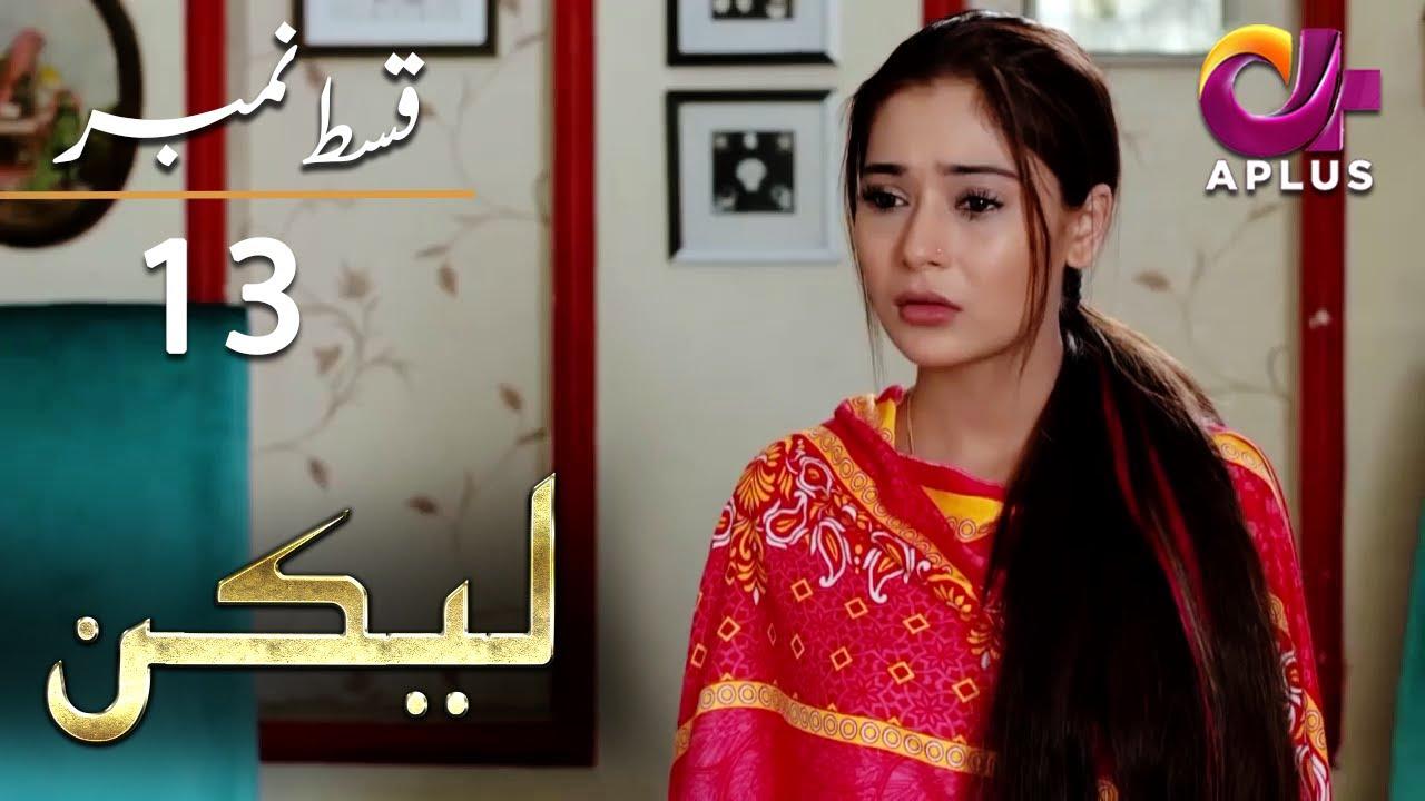 Lakin - Episode 13 | Aplus Dramas | Sara Khan , Ali Abbas , Faria Hassan  | Pakistani Drama | AP1