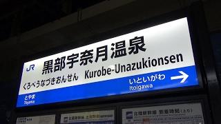日本一長い新幹線の駅名「黒部宇奈月温泉駅」に行ってみた。