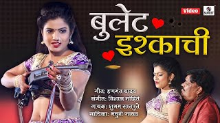 Bullet Ishqachi - Official Video - Marathi Video Song - Sumeet Music