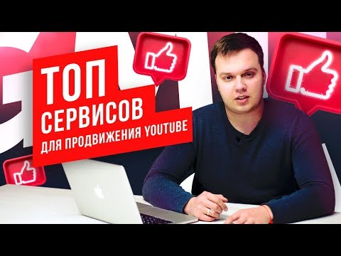 КАК РАСКРУТИТЬ КАНАЛ на YouTube, с сервисами VidIQ, Clever, Viboom и  Socialblade | GeniusMarketing