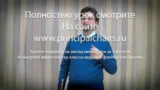 Брамс, Симфония № 4. Видео урок для профессиональных флейтистов. Андреа Олива, первая флейта, Рим