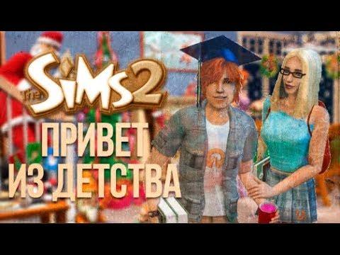 THE SIMS 2 - ПРИВЕТ ИЗ ДЕТСТВА thumbnail