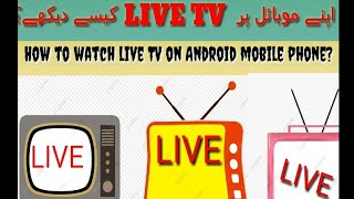 How to watch live tv on Android mobile phone? |Live tv ptv sports