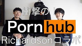 【衝撃コラボ】2018-19FW Richardson × Porn hubのご紹介!