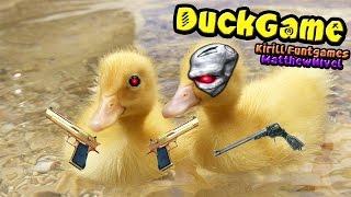 Duck Game ♦ Боевые Утки! Схватка #1