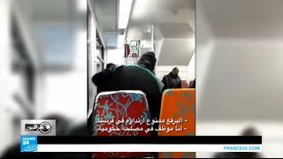 فرنسا: لباس شاب مسلم يزعج امرأة في القطار