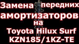 Замена передних стояк на Toyota Hilux Surf KZN 185/1 KZ-TE
