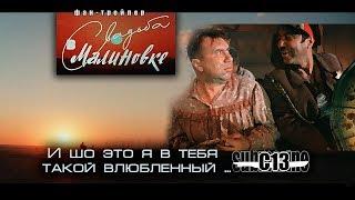 Свадьба в Малиновке. Советское кино. Трейлер