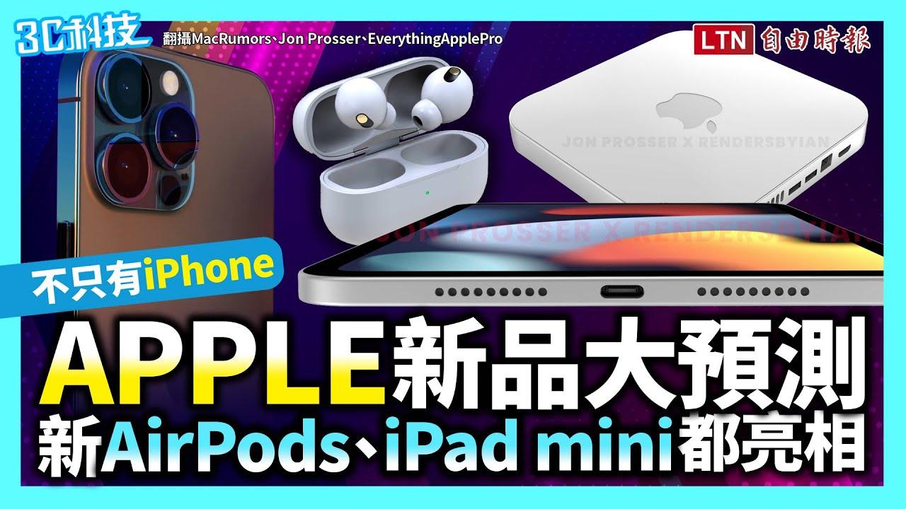 不只有 iPhone 13!盤點蘋果9月份7款秋季新品