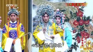 《中国京剧像音像集萃》 20191029 京剧《打金砖》 2/2| CCTV戏曲