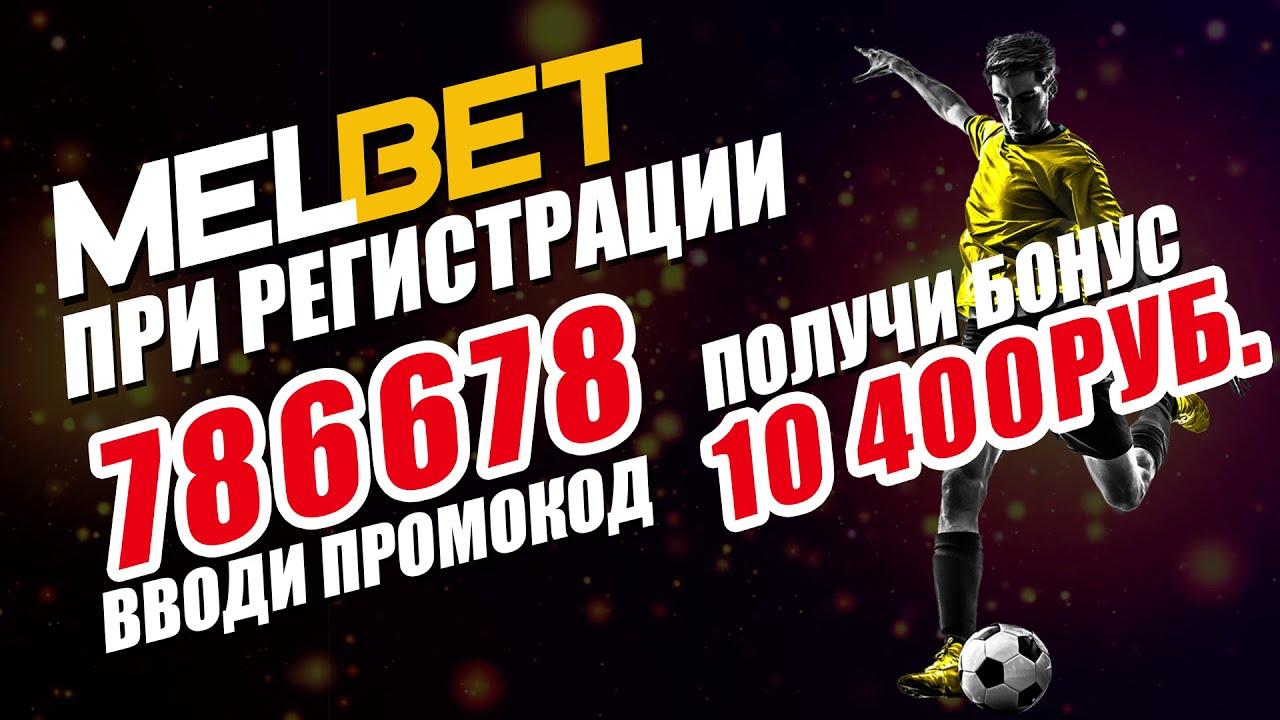Промокоды мелбет на первый депозит 1000 рублей за регистрацию вывод сразу без вложений ставки на спорт