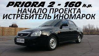 Lada Priora 2 160 Л.С. Атмо - Тест Драйв. Начало Проекта.