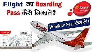 किसी भी FLIGHT का Online BOARDING PASS कैसे निकालें ! फ्लाइट में WINDOW SEAT कैसे लें ,WEB CHECK-IN