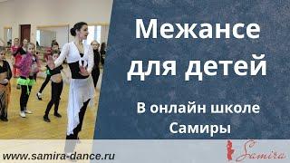 www.samira-dance.ru - Межансе для детей - Онлайн-школа Самиры (Samira online school) - демо ролик
