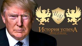 видео Дональд Трамп биография: история успеха и личная жизнь