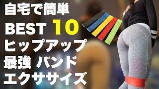 【自宅で簡単、ジム不要】ゴムバンドを使ったヒップアップ エクササイズ BEST10 岡部友 検索動画 9