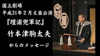 国立劇場2月文楽公演『壇浦兜軍記』竹本津駒太夫からのメッセージ