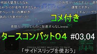 【コメ付き】エースコンバット04 Mission 03-04【TAS】 魔界塔士ch