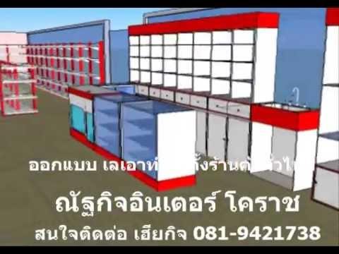 รับออกแบบ และการจัดร้านค้า ทั่วไทย