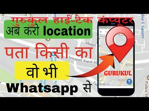 How To Trace Any Mobile Number !! Find Mobile Number Location