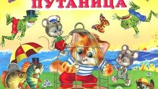 К. Чуковский - Путаница / Стихотворение