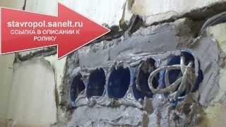 Вызвать Электрика Сантехника в Ставрополе! Срочный вызов! 100%(, 2015-11-27T09:43:12.000Z)