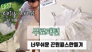 아이 원피스 만들기 초보 무료 패턴 (여아원피스, DIY girl's easy dress, How to make a child's dress )