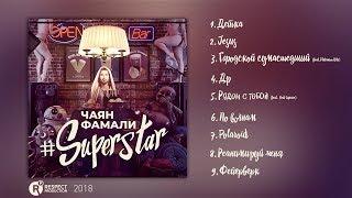 Чаян Фамали – Superstar (Full Album / весь альбом) 2018