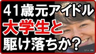 41歳4人子持ち母・元アイドルが大学生と駆け落ち!残された家族の悲痛な叫びがヤバい! 駆け落ち母 検索動画 11