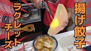 揚げたての餃子に大量のチーズをぶっかける!!