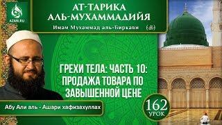 «Ат-Тарика аль-Мухаммадийя». Урок 162. Грехи тела: продажа товара по завышенной цене | Azan.ru