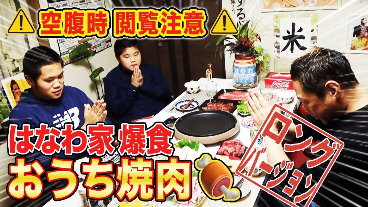 【空腹時閲覧注意】おうち焼き肉ではなわ家爆食!【肉の日】【牛タン】【飯テロ】【豚肉のチーズしそ巻き】【シャリキン】【ゆめマート】(ロング版)