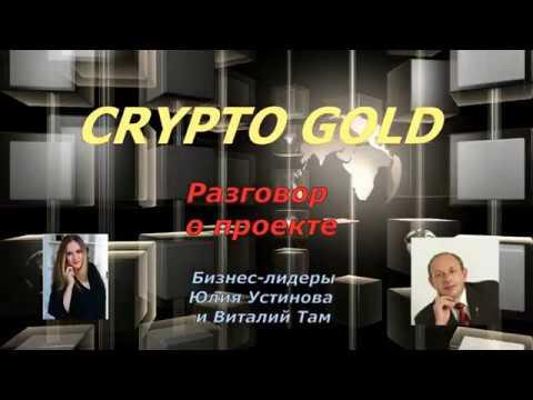О проекте CRYPTO GOLD  Разговор двух бизнес лидеров