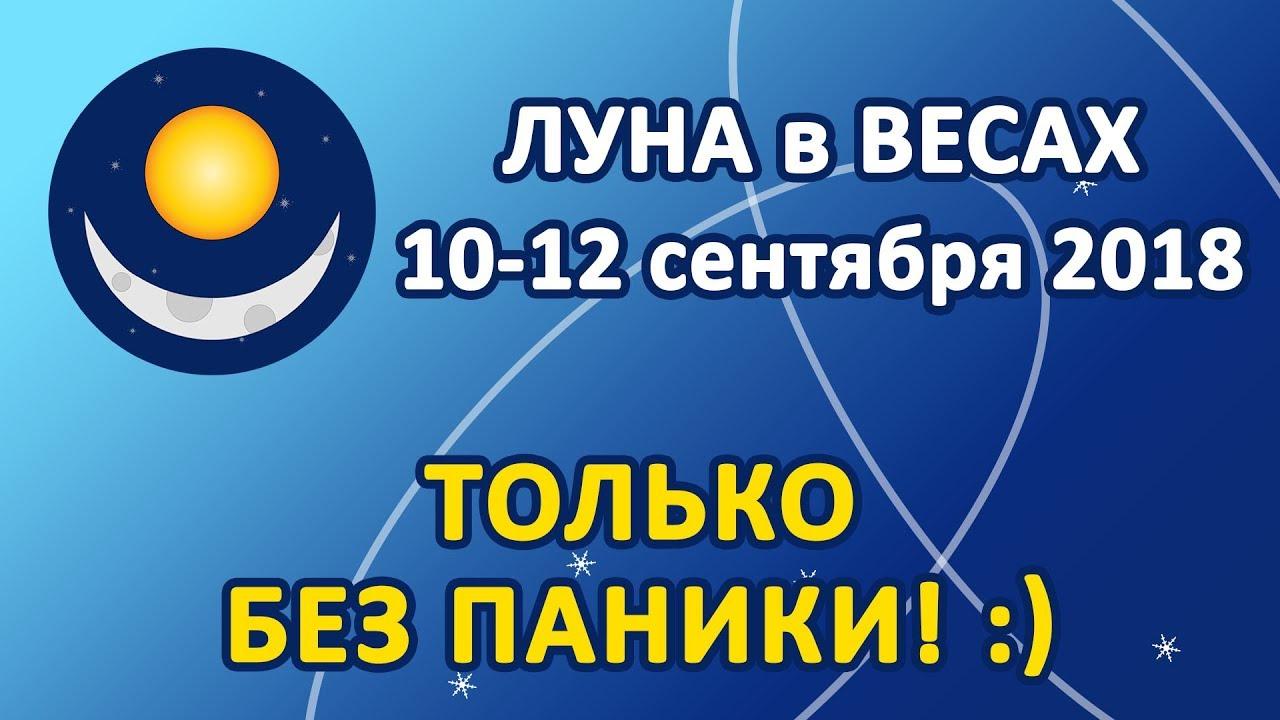 ЛУНА в знаке ВЕСЫ с 10 по 12 сентября 2018. Только без паники! :)