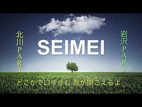 ゆず「SEIMEI」ハモリMAP ~カラオケの練習や作業用BGMにどうぞ!~