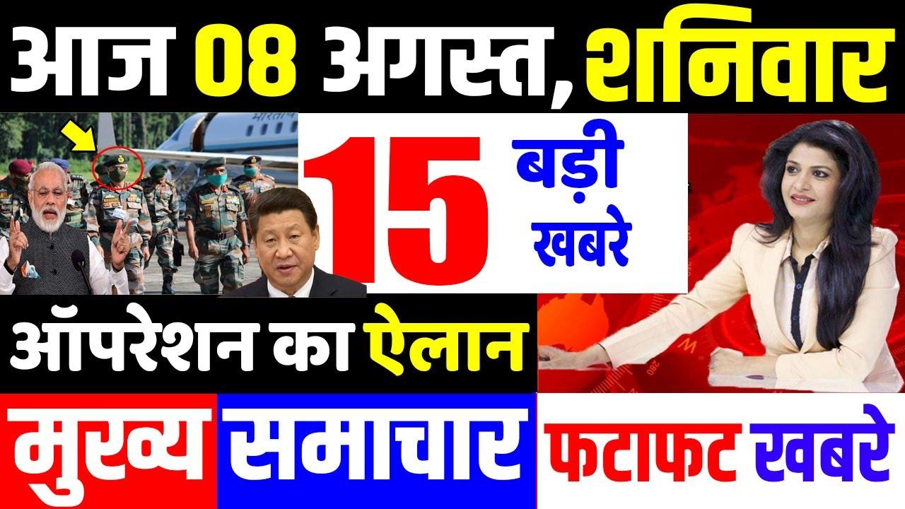 आज के मुख्य समाचार,बड़ी खबरें,8 August 2020 news,PM Modi News,8 अगस्त 2020,Jio,Modi News,Laddakh,LAC