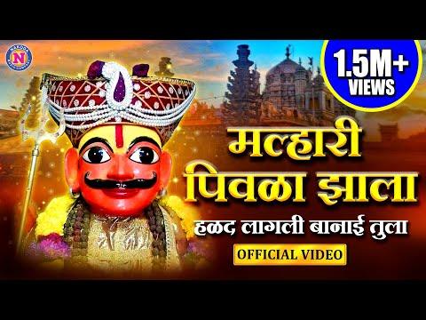 Halad Lagali Banai Tula हळद लागली बानाई तुला | Marathi Khandoba Devotional Song